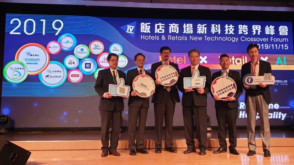 "2019/11/15 ""Taiwan Hotel Technical Association (THTA) – Mall X Hotel New Technology Crossover Summit"""